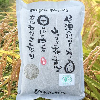 新潟県長岡産「有機栽培」コシヒカリ5kg(玄米)