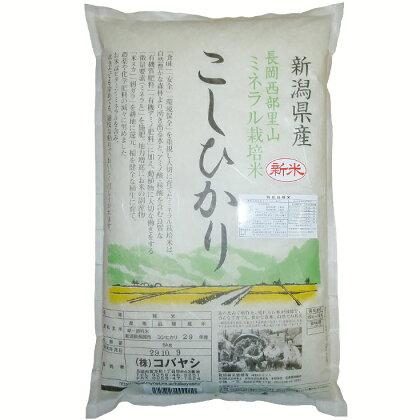 新潟県長岡産コシヒカリ5kg(ミネラル特別栽培米)
