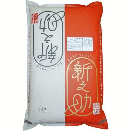 新潟県長岡産新之助5kg(特別栽培米)
