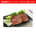 【ふるさと納税】1H-013 新潟県産牛ローストビーフ