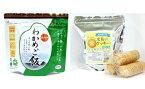【ふるさと納税】1H-025 中越地震・東日本大震災の被災体験から生まれた非常食セット(勝太のわかめご飯10p&米粉クッキー45枚入り2p)