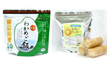 中越地震・東日本大震災の被災体験から生まれた非常食セット(勝太のわかめご飯10p&米粉クッキー45枚入り2p)