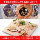 【ふるさと納税】2-033 新潟県長岡産にいがた地鶏4点セッ...
