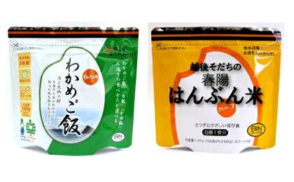 中越地震・東日本大震災の被災体験から生まれた非常食セット(勝太のわかめご飯10p&はんぶん米10p)