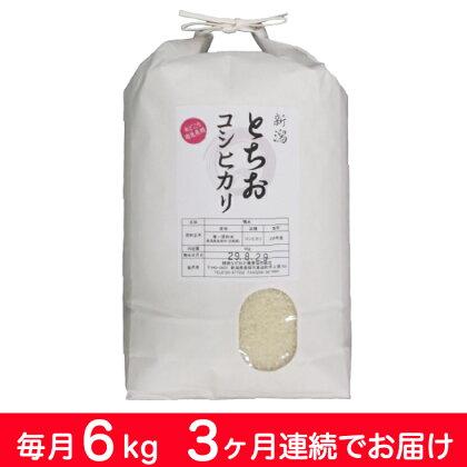 【29年産】新潟県長岡産コシヒカリ(栃尾地域) 毎月6kg 3回お届け