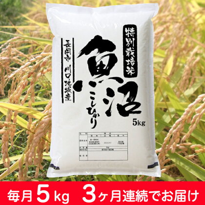特別栽培米 新潟県魚沼産コシヒカリ(長岡川口地域)毎月5kg 3回お届け