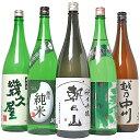 【ふるさと納税】C1-11越後銘門酒会 日本酒福袋(1800...