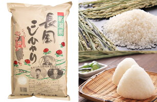 3H-003新潟長岡産コシヒカリ25kg(5kg×5袋)