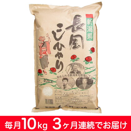 新潟県長岡産コシヒカリ 毎月10kg 3回お届け