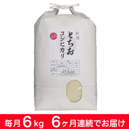 【29年産】新潟県長岡産コシヒカリ(栃尾地域) 毎月6kg 6回お届け