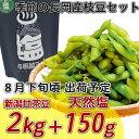 【ふるさと納税】Z8-019【新潟甘茶豆2kg+天然塩150...