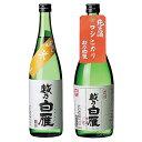 【ふるさと納税】1-281 越乃白雁コシヒカリ純米、越乃白雁 純米酒