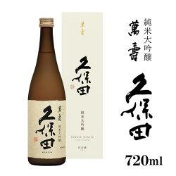 【ふるさと納税】36-13久保田萬寿720ml(純米大吟醸)