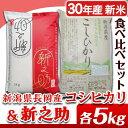 【ふるさと納税】2-060【H30年産】特別栽培米各5kgセ...