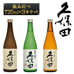 【ふるさと納税】36-07【720ml×3本】久保田飲み比べセット