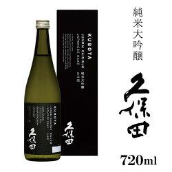 【ふるさと納税】36-09久保田純米大吟醸720ml