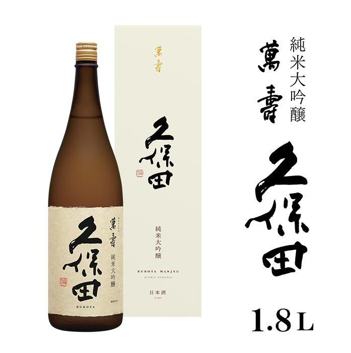 日本酒 一升 久保田 新潟 1.8L 36-06久保田 萬寿1.8L(純米大吟醸)