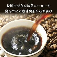 【ふるさと納税】47-07コーヒー豆2種(豆のまま)1kg