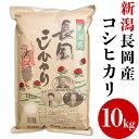【ふるさと納税】米 10kg 白米 コシヒカリ 新潟 73-...
