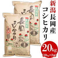 【ふるさと納税】73-201新潟長岡産コシヒカリ20kg(10kg×2袋)