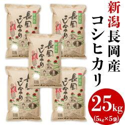 【ふるさと納税】73-251新潟長岡産コシヒカリ25kg(5kg×5袋)