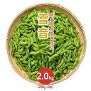 【ふるさと納税】75E-05新潟県長岡産枝豆2.0kg【雪音