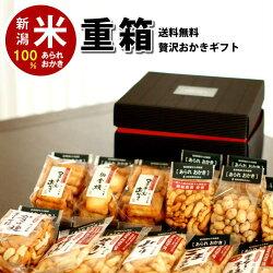 【ふるさと納税】A3-02新潟米あられおかき重箱ギフト