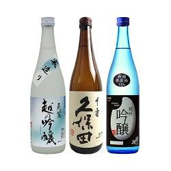 【ふるさと納税】日本酒飲み比べ新潟C1-30越後長岡の吟醸酒飲み比べセット(720ml×3本)