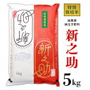 【ふるさと納税】B7-05新潟県長岡産新之助5kg(特別栽培...