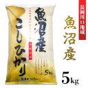 【ふるさと納税】米 5kg 白米 コシヒカリ 魚沼 令和2年