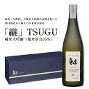 【ふるさと納税】 新潟 日本酒 A0-03「継」TSUGU ...