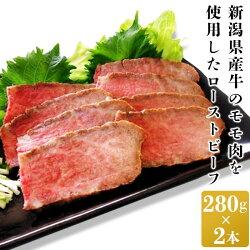 【ふるさと納税】31-01新潟県産牛ローストビーフ