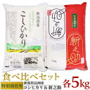 【ふるさと納税】B7-22特別栽培米各5kgセット( 新潟県...