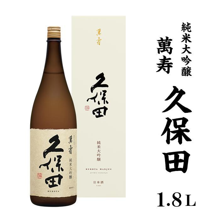 36-06久保田 萬寿1.8L(純米大吟醸)