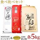 【ふるさと納税】 米 10kg B7-31新潟県魚沼産(長岡川口地域)コシヒカリ