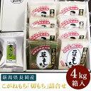 【ふるさと納税】F6-06新潟県長岡産こがねもち「切もち」4...
