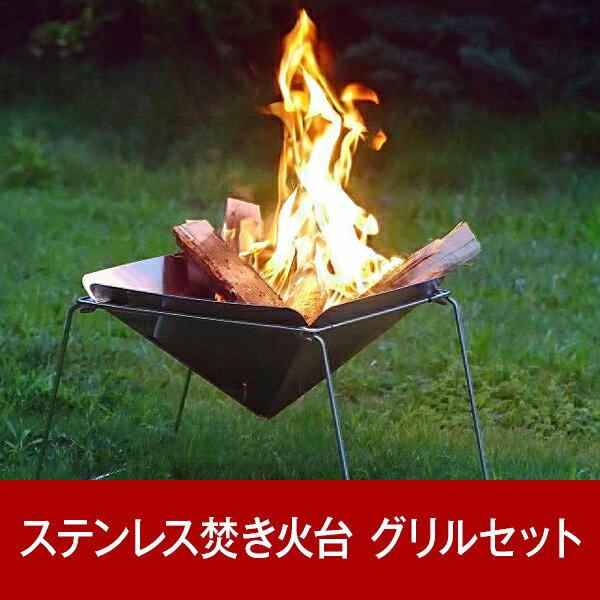 [内山産業] キャンプ用品 ステンレス焚火台(焚き火台)グリルセット