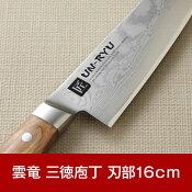 【ふるさと納税】【020P059】雲竜三徳庖丁刃部16cm