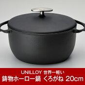 【ふるさと納税】【060P011】[UNILLOY(ユニロイ)]キャセロール(ホーロー鍋)20cmくろがね