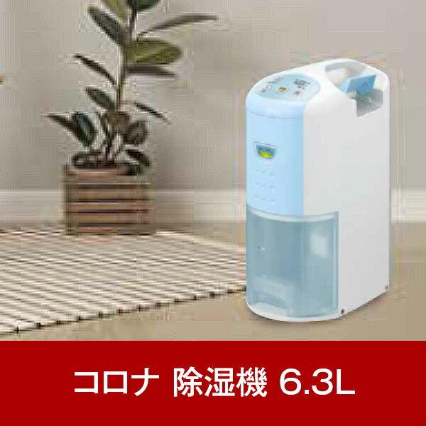 [コロナ] 手軽に除湿 しっかり衣類乾燥ができるコンパクトタイプ 除湿機 6.3L