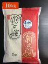 【ふるさと納税】特別栽培 柏崎産 新之助 無洗米 10kg ...