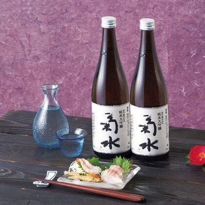 酒米菊水純米大吟醸
