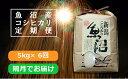 【ふるさと納税】〔定期便〕魚沼産コシヒカリ定期便5kg×6回...
