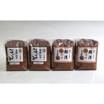【ふるさと納税】<天然醸造>無添加 越後みそ 2種セット(計4kg)