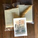 【ふるさと納税】杵つき黄金餅 約1kg