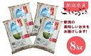 【ふるさと納税】新潟県 見附市産 こしいぶき 8kg 精米 ...