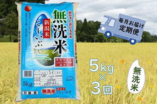 【ふるさと納税】令和3年産 新米 無洗米 新潟 県 産 こしいぶき 合計 15kg 定期便 ( 5kg × 3カ月 )送料無料
