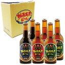 【ふるさと納税】妙高高原ビール 3種ギフトセット330ml 6本