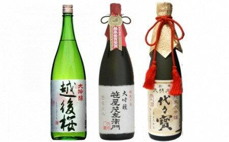 【ふるさと納税】(最高級)地酒のんべえセットの商品画像