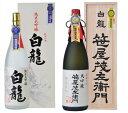 【ふるさと納税】白龍酒造 大吟醸詰合せ2本セット(1.8L)...